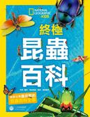 (二手書)國家地理終極昆蟲百科