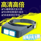 高清頭戴放大鏡手機維修表兒童老人閱讀電子眼鏡式高倍珠寶放大鏡 wk10909