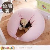 台灣製多功能紓壓哺乳枕 魔法Baby