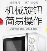 微波爐家用小型迷你機械式轉盤智慧多功能燒烤微波爐家用烤箱一體微波爐 潮流衣舍