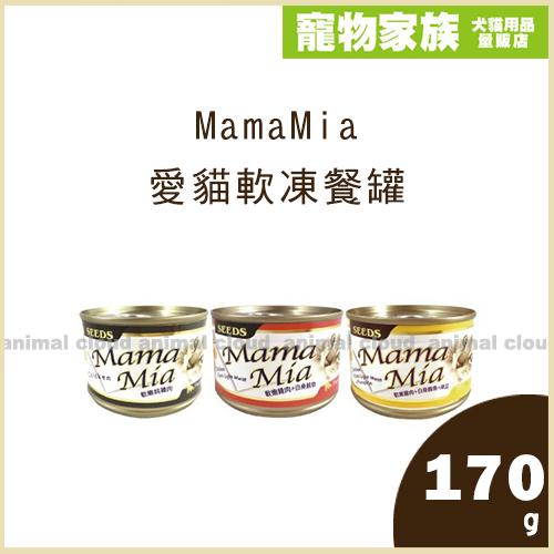 寵物家族- 聖萊西Seeds MamaMia愛貓軟凍餐罐170g*24罐-各口味可選