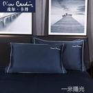 代絲綢真絲枕套冰絲純色枕頭套夏季涼爽一對裝涼枕套雙人家用夏天  一米陽光