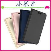 Xiaomi 小米8 mi8 肌膚素色皮套 磁吸手機套 SKIN保護殼 側翻手機殼 支架保護套 簡約外殼
