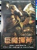挖寶二手片-P05-404-正版DVD-電影【巨魔揮斧】-丹哈格提 湯瑪斯杜威 喬艾斯特維斯(直購價)