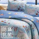 床包被套組/防蹣抗菌-單人兩用被床包組(床包A版)/鯨魚奇幻之旅/美國棉授權品牌[鴻宇]台灣製1797