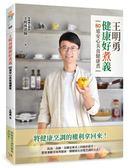 (二手書)王明勇健康好煮義:80道安心美食健康煮
