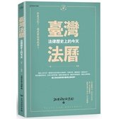 臺灣法曆:法律歷史上的今天(1 6月)