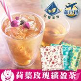【台灣茶人】荷葉玫瑰纖盈茶3角立體茶包90包(旅行包)