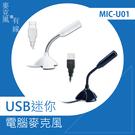 逸奇e-Kit 《高感度迷你USB電腦麥克風》MIC-U01 /電腦麥克風/桌上型麥克風