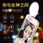 迷你補光燈手機自拍神器直播補光燈美顏嫩膚手機鏡頭拍照瘦臉  【全館免運】