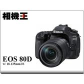 ★相機王★Canon 80D Kit〔含18-135mm IS USM〕公司貨
