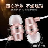 耳機入耳式通用男韓國女生迷你學生韓版潮可接聽電話子vivo耳塞華為oppo 焦糖布丁