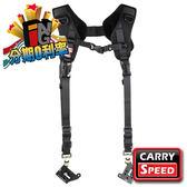 【24期0利率】美國 CARRY SPEED Double Pro MK II 雙肩相機背帶 新版 快槍手 雙槍俠 速必達