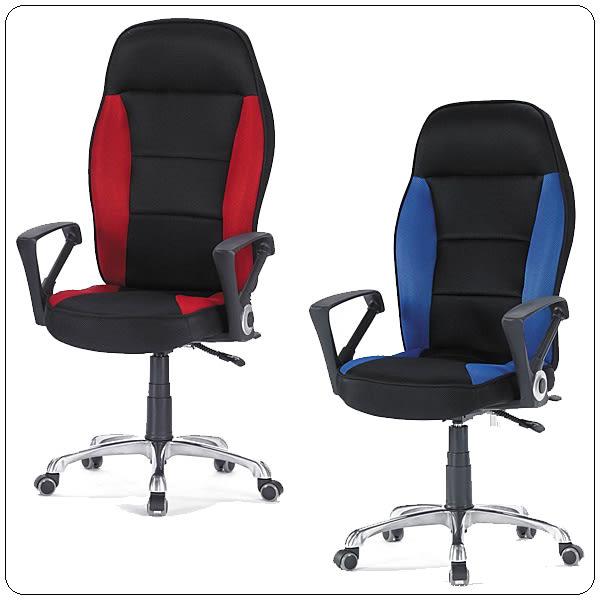 【水晶晶家具/傢俱首選】一級方程式賽車型網布高背電鍍腳氣壓電腦椅~~三色可選SB8281