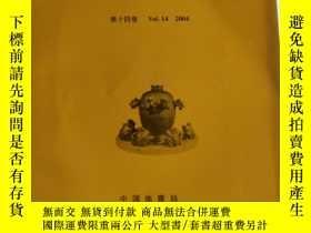 二手書博民逛書店罕見中國地震科研課題總覽:第十四卷.2004年(18號)Y191