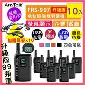ANY TALK FRS-907 免執照 NCC 認證 無線 對講機 (10入) 贈耳麥 可USB供電 輕巧 顯示電量 可寫妨擾碼