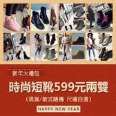 新年現貨福袋 超值短靴2雙 (短靴35、36、37、38、39、40)可挑尺寸