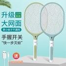 康銘電蚊拍充電式家用大網面強力滅蚊拍鋰電池USB充電蒼蠅拍 陽光好物