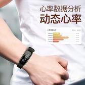 優摩智慧運動手環心跳心率血壓監測計步器手錶學生男女小米2蘋果 雲雨尚品