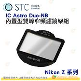 STC IC Astro Duo-NB 內置型雙峰窄頻光害濾鏡架組 Nikon Z Z5 Z6 Z7 II 專用 1年保