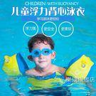 救生衣兒童浮力泳衣背心充氣救生衣浮袖臂圈水袖漂浮寶寶學游泳裝備