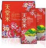 【台東池上米】天堂米禮盒-喜氣紅(2包/盒)~~