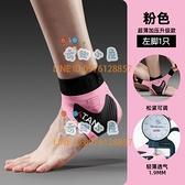 護踝女腳腕運動保護套薄款跑步防崴腳固定康復護具【奇趣小屋】