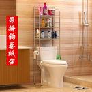 不鏽鋼馬桶架 衛生間浴室洗手間廁所馬桶置物架 落地洗衣機收納架