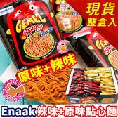 韓國 Enaak 原味+辣味小雞點心麵組合 (30包入/盒裝) 小雞點心麵 小雞麵 辣味小雞麵 點心麵 餅乾