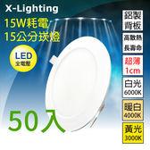(50入) 爆亮 LED 崁燈 15W亮度 15cm  全電壓 無閃頻 嵌燈/筒燈 X-Lighting
