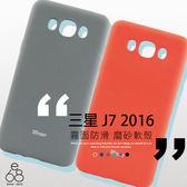 韓國 Roar ALL DAY 三星 J7 2016年 手機殼 霧面感 磨砂 螢光系列 保護殼 軟殼 保護套