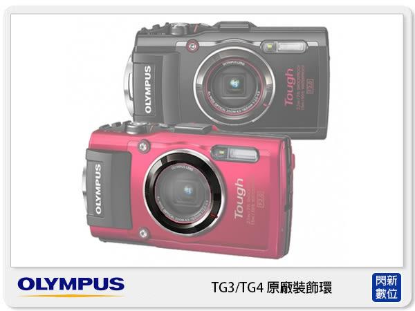OLYMPUS TG-3 /TG-4 裝飾環 原廠 黑 (TG3 TG4,元佑公司貨)