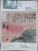 【書寶二手書T1/雜誌期刊_YKG】典藏古美術_229期_國寶一零零夜等