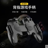 吃雞神器自動壓搶和平精英刺激戰場輔助器透視手機游戲手柄 - 風尚3C