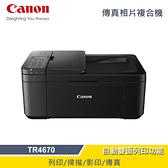 【Canon】PIXMA TR4670 傳真多功能相片複合機