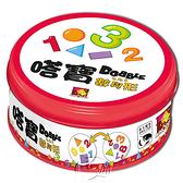 【新天鵝堡桌遊】反應桌遊-哆寶 嗒寶 數與形 Dobble 123