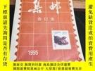 二手書博民逛書店罕見集郵1995年全年合訂本Y374896