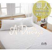 [AnD House]精選舒適素色-單人床包_純白