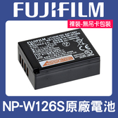 【補貨中10905】原廠正品 裸裝 NP-W126S 原廠電池 富士 Fujifilm NP-W126 X-T3 X-T2 X100F