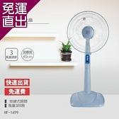 華信 MIT台灣製造14吋立扇/強風電風扇/涼風扇HF-1499【免運直出】