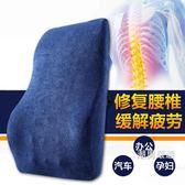 護腰靠枕記憶棉座椅子腰墊腰枕靠枕慢回彈腰靠辦公室靠背墊腰汽車護腰靠墊xw