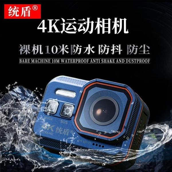 運動相機 高清4K運動攝像機相機裸機防水摩托車潛水游泳WIFI錄像機運動DV完美