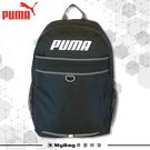 PUMA 後背包 黑色 運動後背包 大容量 運動包 可放A4 兩側可放水壺 076724 得意時袋