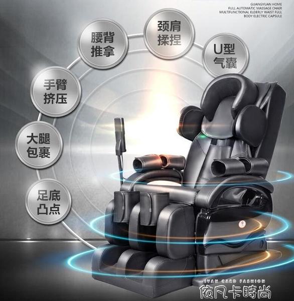 廣元盛家用全自動多功能太空艙按摩椅老年人腰部揉捏電動按摩沙發QM 依凡卡時尚