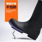 雨鞋防砸防刺穿高筒中筒勞保水鞋男雨靴鋼頭鋼板水靴防滑膠鞋 快速出貨