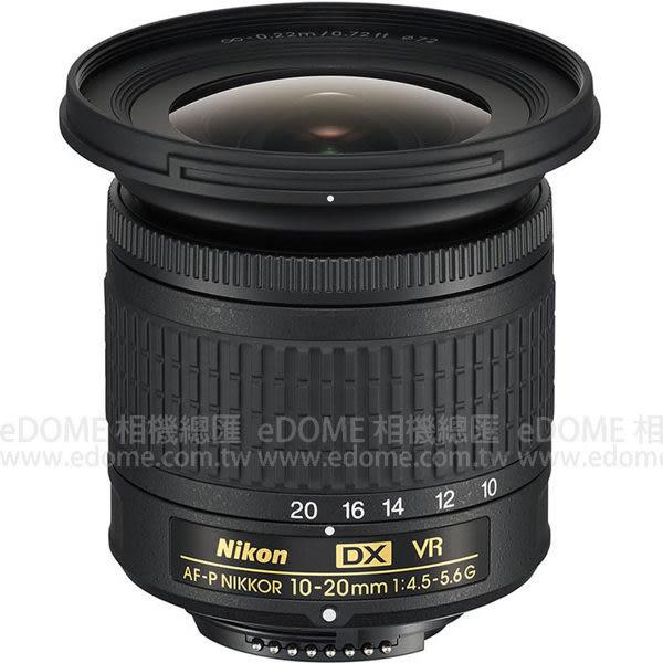 NIKON AF-P DX 10-20mm F4.5-5.6 G VR 超廣角鏡頭 贈$600禮券 (24期0利率 免運 國祥公司貨) AFP F4.5-5.6G