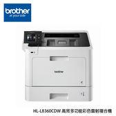 【新機上市】Brother HL-L8360CDW高效多功能彩色雷射機印表機