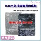 台灣三洋 空氣清靜機專用濾棉 單片販售 ...