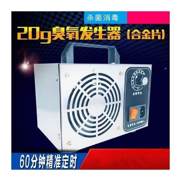 臭氧產生器(合金片)家用除甲醛汽車消毒機臭氧消毒機空氣殺菌臭氧機 快速出貨
