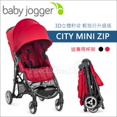 ~蟲寶寶~~美國BabyJogger ~贈杯架!city mini ZIP 3D 秒收輕旅